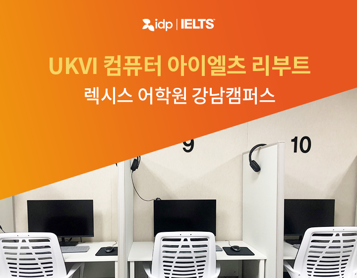 UKVI Computer-delivered IELTS 강남 렉시스